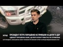 Зеленський змусив звільнитися голову Миколаївської ОДА. LIVE-ШОУ | НАШ 17.07.19
