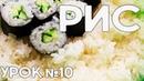 Рис для суши в домашних условиях Идеальный рецепт риса в кастрюле Make rice How To Make Sushi
