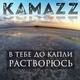 Kamazz - Снова заводим разговор (zaycev.net)