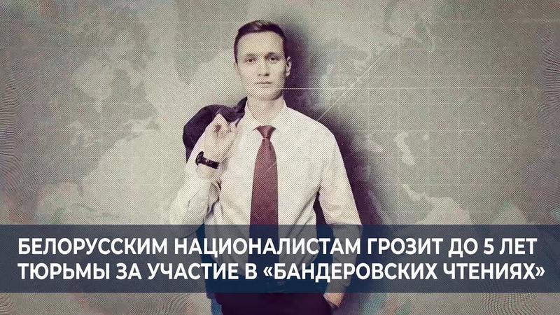 Белорусским националистам грозит до 5 лет тюрьмы за участие в Бандеровских чтениях