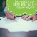 Нужно ли родителям писать заявление при свободном посещении?    Рассказывает министр образования Мос