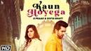 Kaun Hoyega | Jaani | B Praak | Divya Bhatt | Vibhav Roy | Garima Yadav | Latest Songs 2020
