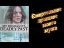 Смертельное прошлое моего мужа/Женщина на грани/Woman on the Edge/трейлер на русском