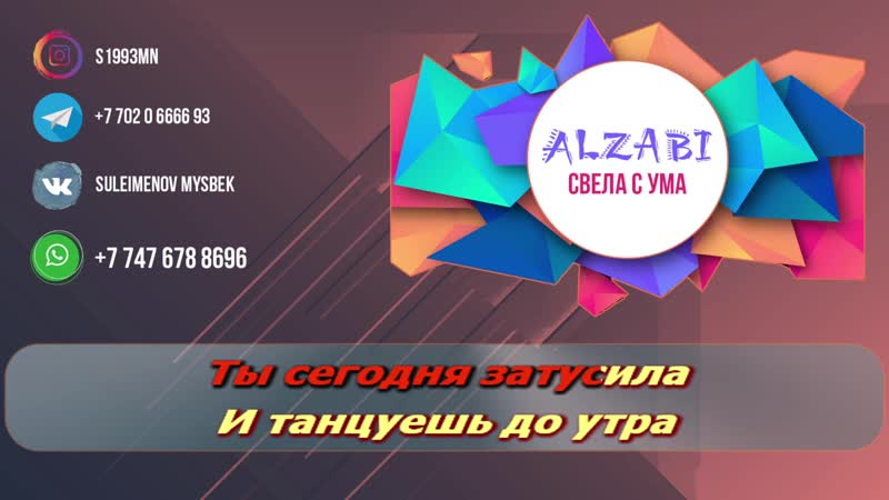 AlZaBi Свела с ума текст слова lyrics