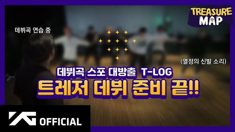 [TREASURE MAP] EP.28 ✨ 데뷔곡 스포 대방출 T-LOG ✨ 트레저 데뷔 준비 끝