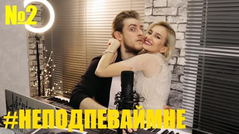 NANSI SIDOROV НЕПОДПЕВАЙМНЕ 2 ВЫПУСК