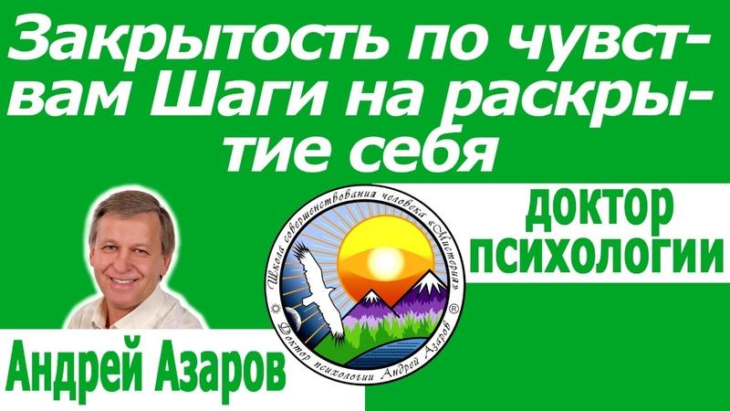 Психологическая травма детства Обида на маму Андрей Азаров