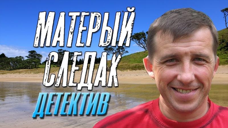 Запутанный детектив про Сыщика - Матерый Следак / Русские детективы новинки 2019
