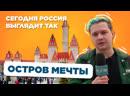 «Остров Мечты»: тестируем русский «Диснейленд» с Ромой Бордуновым   Сегодня Россия выглядит так