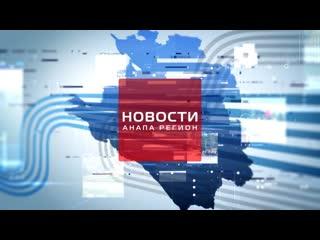 """Новости """"Анапа Регион"""" от 7 августа 2019 года"""
