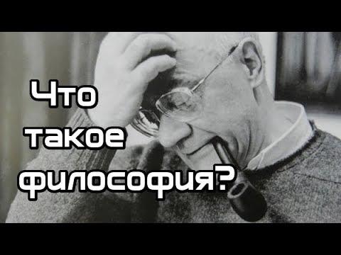 Мераб Мамардашвили - Что такое философия