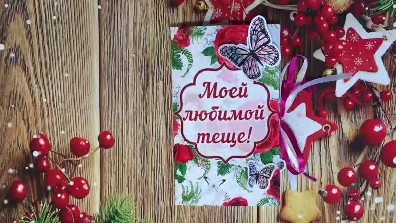 Набор_для_МАМЫ_ТЕЩИ_СВЕКРОВИ_РОЗЫ!.mp4