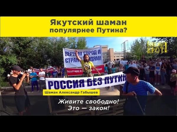 Якутский шаман идёт изгонять Путина из Кремля