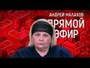 Хотели взять органы у живого родственники обвиняют врачей Андрей Малахов Прямой эфир 03 10 19
