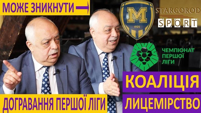 Сергій Стороженко догравання Першої ліги, змова клубів, які проти цього. Чи зникне Металіст 1925