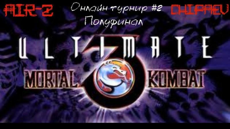 Ultimate Mortal Kombat 3 - Онлайн турнир 2 (Air-Z VS CHIPaev) Полуфинал