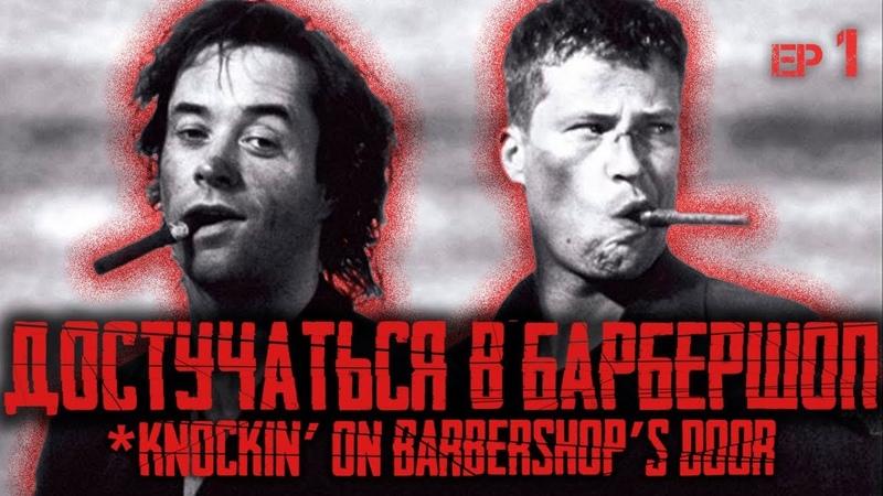 Knockin' on barbershop's door [Ep1]