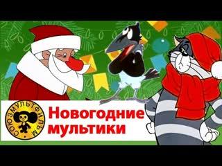 Большой сборник советских мультфильмов