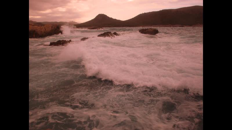 Волны прибоя