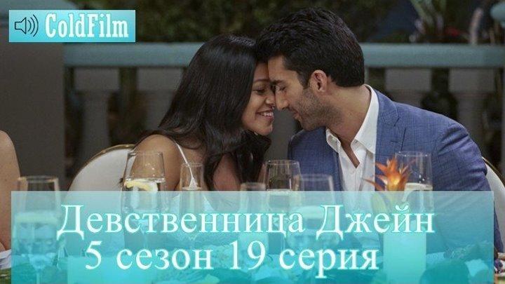 Девственница Джейн 5 сезон 19 серия ColdFilm