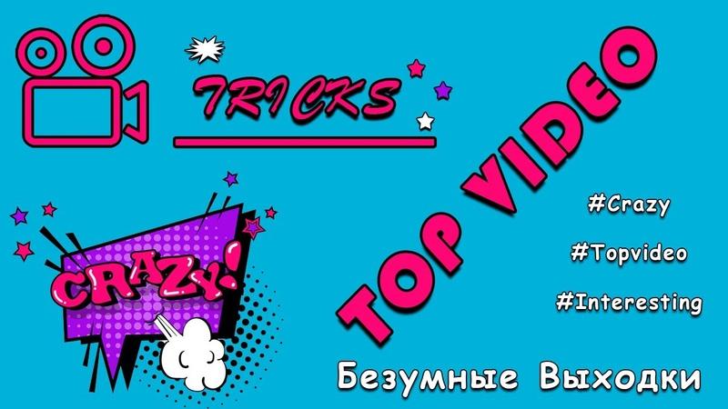 Crazy Tricks | Безумные Выходки