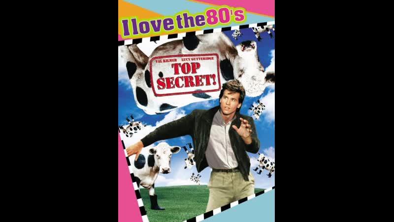 Совершенно секретно! 1984 Top Secret! реж.Д.Абрахамс Дэвид Цукер Джерри Цукер.пер.А.Михалева