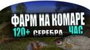 РАЗДАЧА НА КОМАРЕ ● РОЗЫГРЫШ ● Русская Рыбалка 4