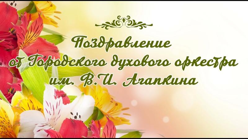 Городской духовой оркестр им В И Агапкина поздравляет Русский романс с 30 летием