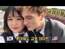 Eng Sub ❤️국제커플❤️ 외국인 남자친구랑 롯데월드 교복 데이트💕🎢🎠🏰✨