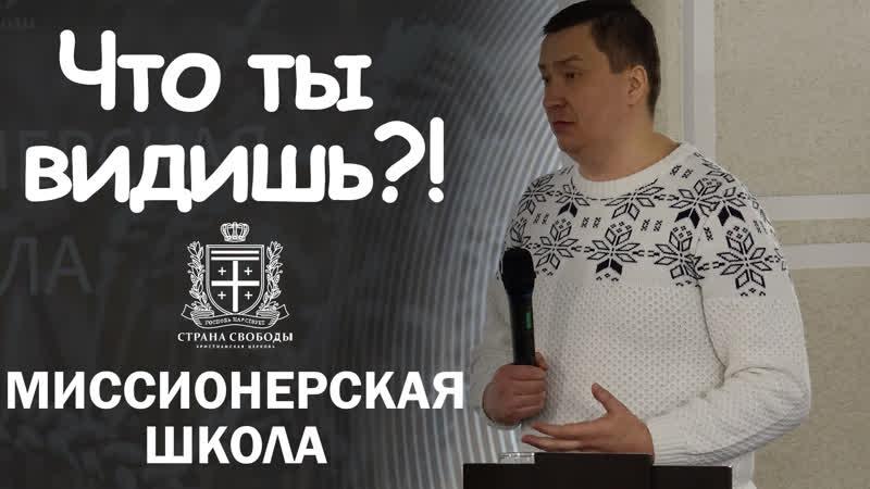 Что ты видишь 8 Февраля 2020 Владимир Сиротенко
