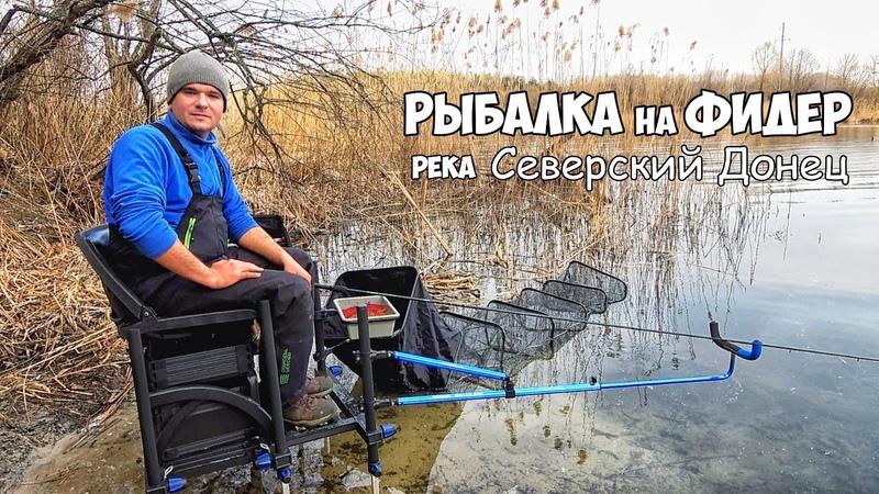 Рыбалка фидером на реке ОСНАСТКА и СЕКРЕТЫ ЛОВЛИ ВЕСНОЙ