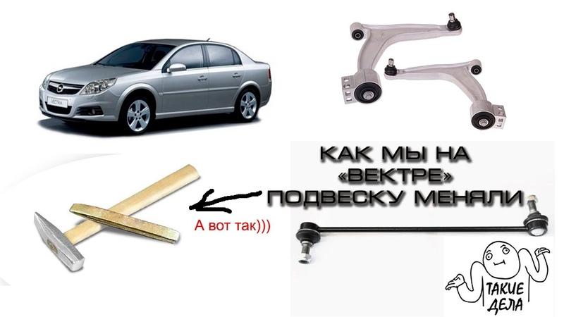 Как мы на Вектре подвеску меняли Замена передних рычагов и стоек стабилизатора на Opel Vectra С