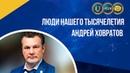 Интервью Андрей Ховратов Люди нашего Тысячелетия