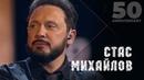 Стас Михайлов - Мы бежим от себя 50 Anniversary, Live 2019
