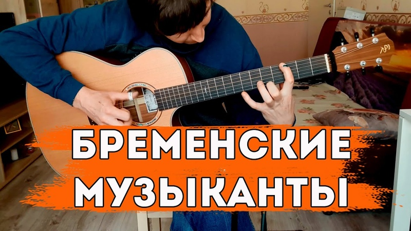 Бременские музыканты на гитаре песня друзей