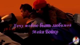 Хочу тобою быть любимой -Майя Бойко // Леонтьева Н