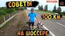 Как Проехать 100 Км На Шоссейном Велосипеде Советы По Пути На канале Велон