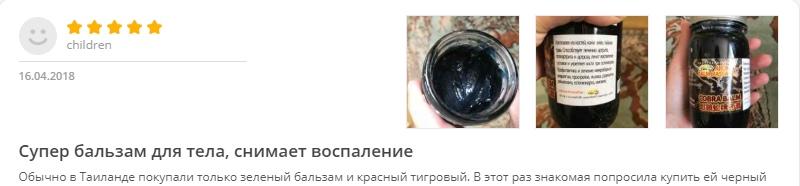 черный бальзам с коброй отзывы