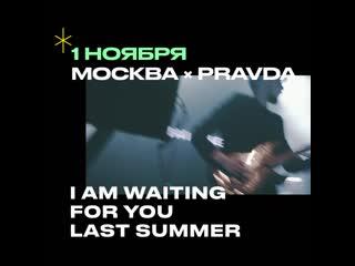 I am waiting for you last summer / promo msk