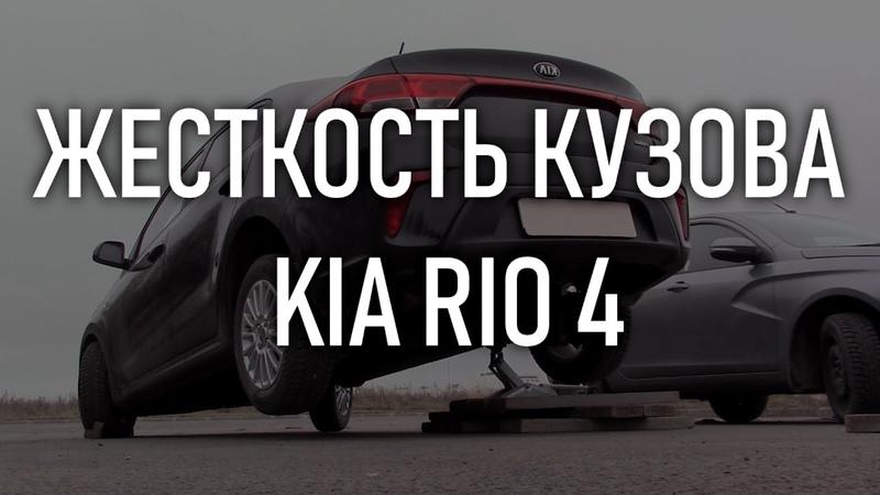 ЖЕСТКОСТЬ кузова авто Киа Рио 4, жесткость кузова на кручение KIA RIO   Бонусы под видео