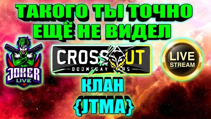 Клановые бои • Crossout Clan War кроссаут • КЛАН JTMA В ДЕЛЕ ™