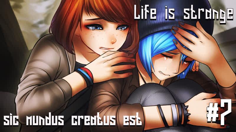 Life is strange Жизнь которой не было ч 7