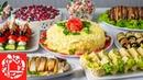 МЕНЮ на День Рождения Готовлю 8 блюд ПРАЗДНИЧНЫЙ СТОЛ Торт Салат Закуски