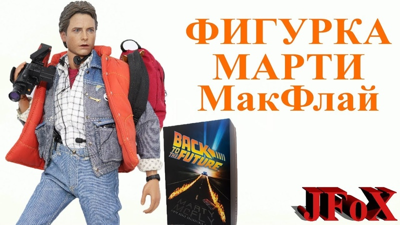 Фигурка Марти МакФлай/Back to the Future Marty McFly Hot Toys Figure
