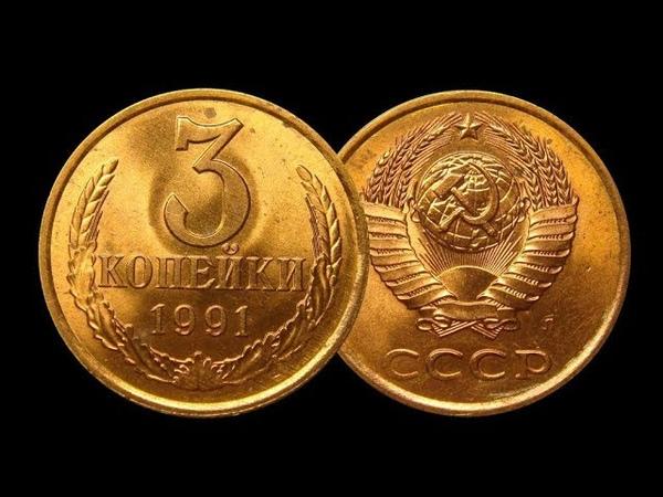 3 копейки 1991 года СТОИТ БОЛЬШЕ 60 000 РУБЛЕЙ