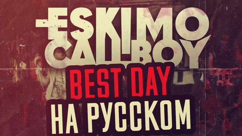 Eskimo Callboy Best Day Перевод Cover Кавер На Русском by Foxy Tail🦊