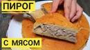 НИКТО НЕ ВЕРИТ, что я готовлю его так просто! БЕЗ ЗАМЕСА! Безумно ВКУСНЫЙ и ПРОСТОЙ пирог с Мясом