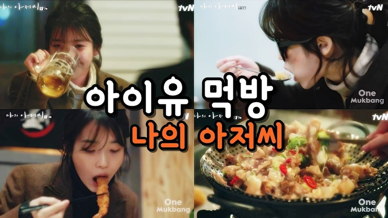 아이유 IU 먹방 - 국밥, 일식, 고기, 소주, 맥주 [One Mukbang 원먹방]