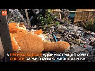 Петрозаводск: администрация хочет снести сараи, но люди против