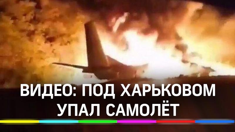 ⚡️ ВИДЕО Катастрофа самолёта Ан 26 под Харьковом